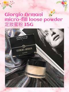 英國代購 Giorgio Armani micro-fill loose powder 🌟定妝蜜粉 15G
