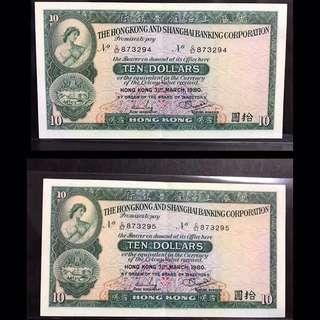 匯豐HSBC 1975年 $10 2連號G57/873294,5