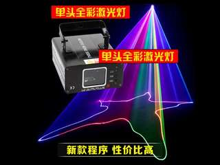 50W單頭全彩線條激光鐳射燈220V (elecone系列) (包Buyup自取) (laser party stage disco lighting)
