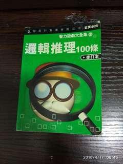 智力遊戲——邏輯推理(香港出版)