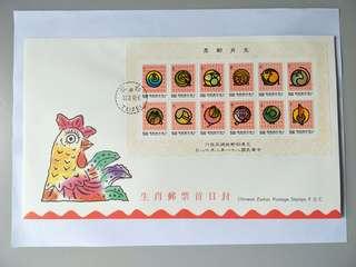 Taiwan FDC Chinese zodiac