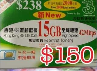 香港一年20gb 4G+2000分鐘通話