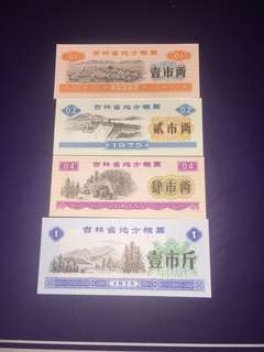 China Ration Coupon year 1975, 4pcs , unc