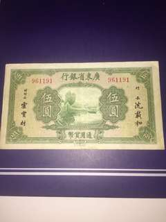 China Republic 5Yuan year 1936 , Circulated, one tiny hole at the left hand top corner