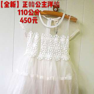 正韓公主洋裝【質感超級優】110公分