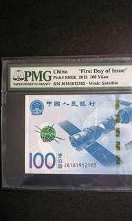 航天鈔「首日標籤」冇4、7 (J6181912105)2015年中國人民銀行壹佰圓 PMG 66
