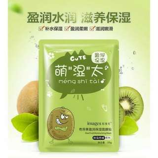 IMAGES Kiwi Fruit Moisturizing Mask