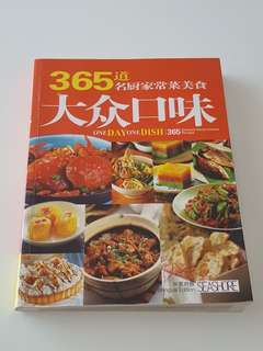365 one day one dish recipes book Chinese and English