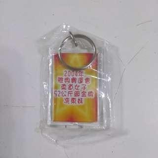 2004年雅典奧運柔道女子52公斤級金牌中國冼東妹鎖匙扣一個
