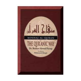 ​Minhaj Al-Qur'an - The Qur'anic Way