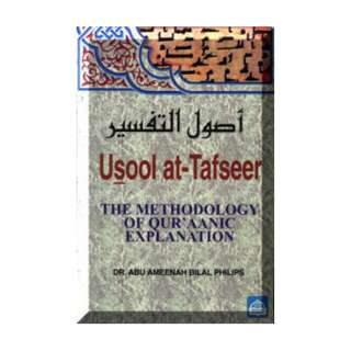 Usool At-Tafseer: The Methodology of Qur'aanic Explanation