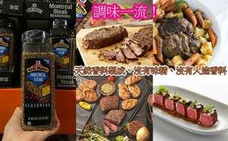 美國進口🇺🇸Mccormick肉扒調味粉(1.81磅/樽)