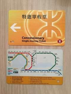 地鐵車票(特優單程票)