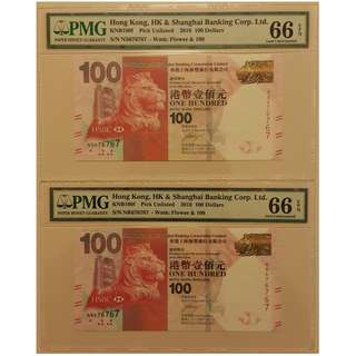 匯豐銀行 2016 $100 (同號 趣味 重覆號 一對出售) - PMG 66 EPQ