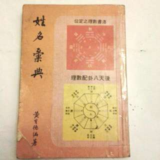Book Of Chinese names Dictionery