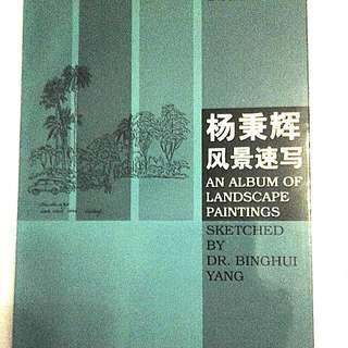 An Album Of Landscape Paintings