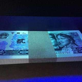 Rare 4th series RMB $2 (King of Fluorescence) 100 Runs UNC  绿幽灵百连