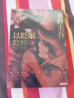 東野圭吾推理小說