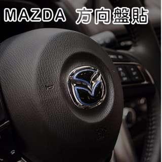 🚚 MAZDA 方向盤裝飾貼 馬2 馬3 馬5 馬6 CX-5 CX-3 尾標貼 車標貼 車貼 車標 內飾 A0382