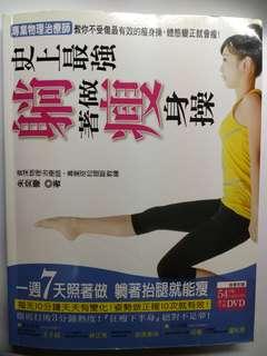 史上最強 躺著做瘦身操 書 keep fit 減肥 去脂 瑜珈