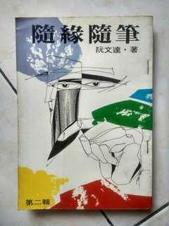 (Vintage Chinese Book) 随緣随筆 ,第二辑(1983)