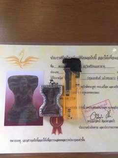 Phra Mahasuan