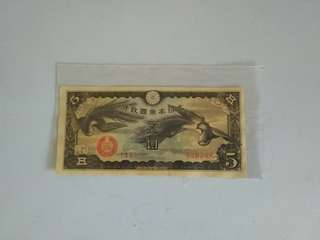 Japanese military WWII note