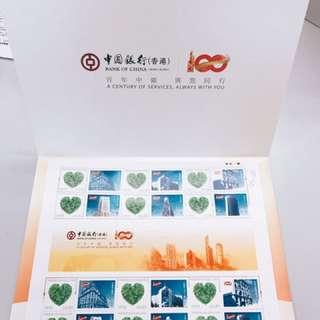 中銀百年纪念郵票