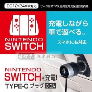 🚚 權世界@汽車用品 日本SEIWA 3A 點煙器電源充電線車充 TYPE-C充電頭專用(SWITCH可用) D473