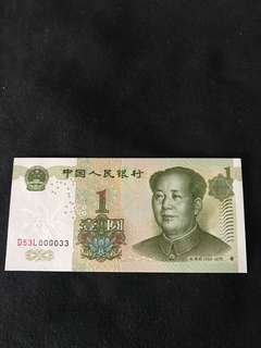 1999 China Rmb 1 Yuan With Low Fancy Number