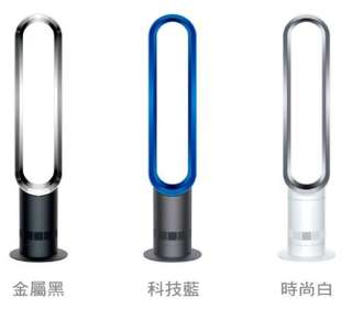 DYSON Cool AM07 戴森 大廈型 氣流倍增器 台灣公司貨