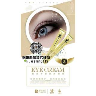 Eye Cream for Dark Circles/Puffiness/Fine Lines