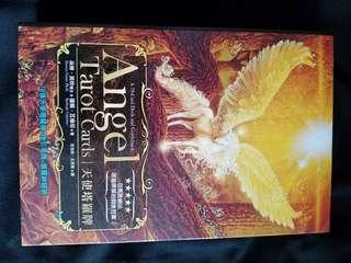 天使塔羅牌,全中文