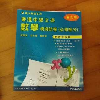 朗文maths dse Mock 數學文憑試模擬試卷(中文)