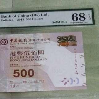 高分中銀2013年$500全4