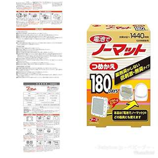 日本電池式驅蚊器refill「180日」-no.1034