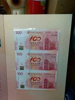 2012年中國銀行3連體