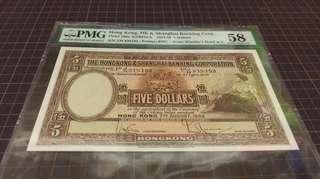 匯豐銀行 1958年 伍圓 pmg 58