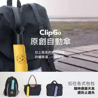 晴雨神器,#ClipGo 可立扣自動傘