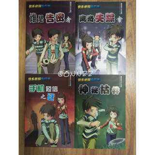 快乐小侦探在行动 Detective Novel Bundle of 4