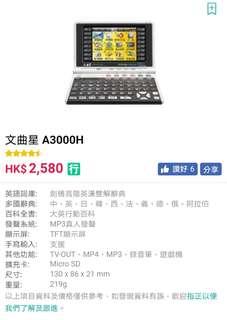 文曲星A3000H 電腦辭典