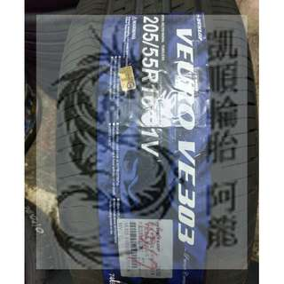 205/55/16 豋陸普 日本製 VE303 高靜音舒適轎車輪胎 4月冷清拼促銷 扣個零完工不懂私訊