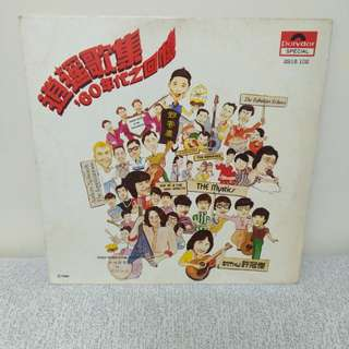 逍遙歌集60年代之回憶lp黑膠唱片歌星包括鄧寄塵許冠傑及其他