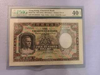 渣打銀行1975年500元 [Z/N 935549]PMG 40高分