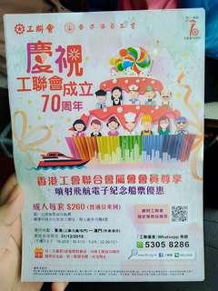 香港至澳門來回電子船飛 噴射飛航 hk to macau e-ticket (代購 - 可以兑換任何日子)