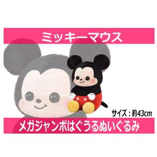 BNWT 40cm Jumbo Disney Mickey Plush! Original Imported! *Limited Qty*