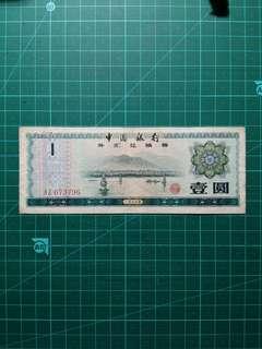 [均一價$10]1979 中國銀行 外匯兌換券