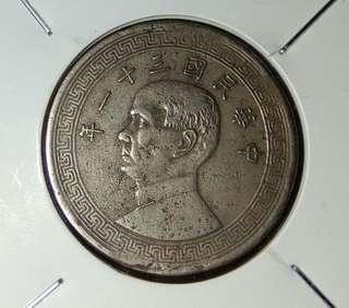 1942年鋳民國三十一年孫中山像一圓鎳幣