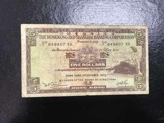 1973年滙豐伍圓大平賣