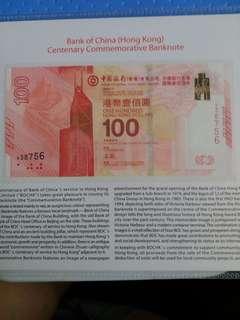 中銀壹佰週年紀念鈔100元亂蛇